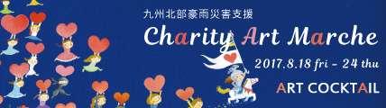 九州北部豪雨災害支援 Charity Art Marche 写真