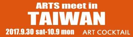 ARTS meet in TAIWAN 写真