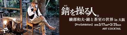 錆を操る人 綾部和夫・錆と茶室の世界 IN 大阪【Pre Exhibition】 写真
