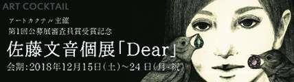 佐藤文音個展「Dear」 写真
