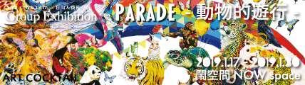 [海外出展]Group Exhibition 『PARADE ‐動物的遊行‐』 写真