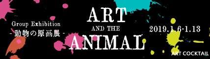 ART and the ANIMAL -動物の原画展- 写真