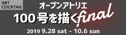 オープンアトリエ「100号を描く~final~」 写真