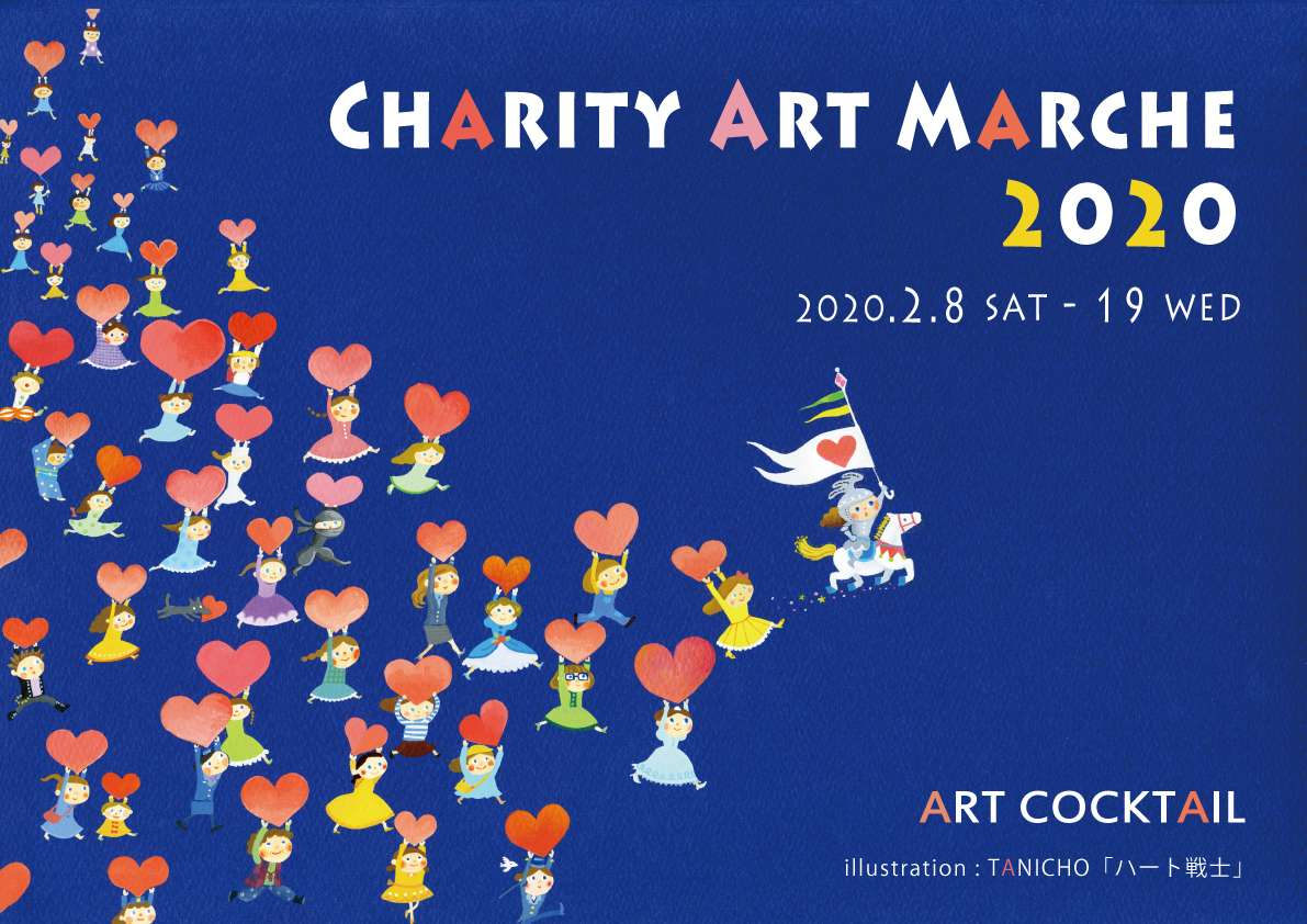 Charity Art Marche 2020の写真